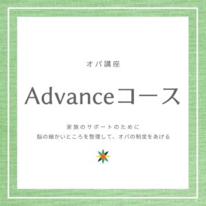 Advance①-1/講師:平井友香子 @ 東京都世田谷区