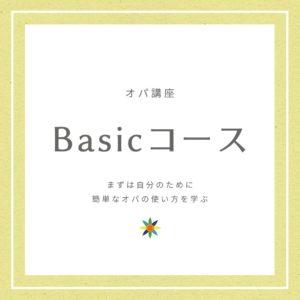 Basic①②③/講師:堀尚子 @ 福岡県那珂川市