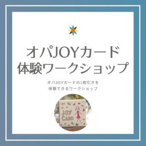 オパJOYカード体験ワークショップ/講師:岸本智子 @ オンライン(zoom)